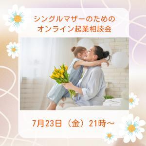 【7/23・21時〜】シングルマザーのためのオンライン起業相談会