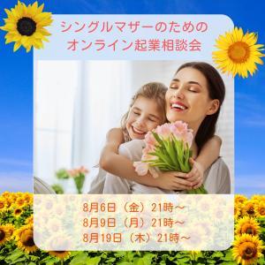 【8月】シングルマザーのためのオンライン起業相談会
