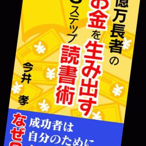 【必見】10万部著者が教える読書術!Kindle無料キャンペーン!