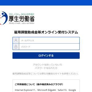 【雇用調整助成金オンライン受付システム】