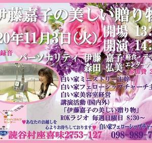 もうすぐ、伊藤嘉子の美しい贈り物 公開録音