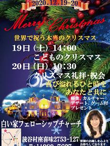 沖縄県読谷村の白い家フェローシップチャーチから、2020年クリスマスのご案内です。