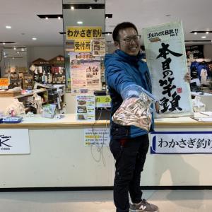 2019 11月19日 (火) G-目黒桧原湖南部わかさぎ情報