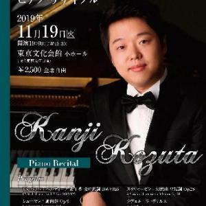 『小蔦寛二 ピアノ・リサイタル』に行ってきました。