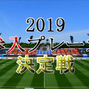 【J1・J2 リ-グ入替え戦】 湘南の 'J1' 残留決定!