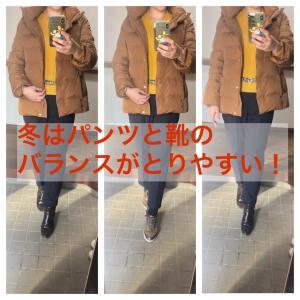 冬は、パンツと靴のバランスがとりやすい!