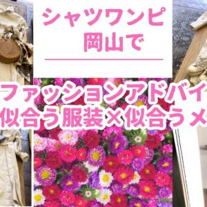 岡山県から 似合う服装×似合うメイク シャツワンピース編