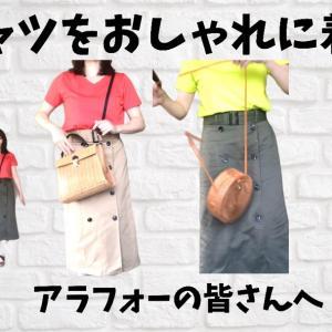 【Tシャツをおしゃれに着たい皆さんへ】夏のファッション難民さまいらっしゃい