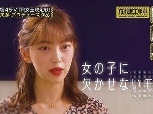 乃木坂工事中 VTR女王決定戦!その2 191117
