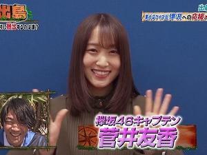 アイアム冒険少年 脱出島3時間SP 菅井友香 200525