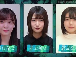 欅共和国2017観賞会 第二夜 (後編) 欅坂46 200530