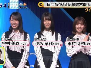スッキリ 日向坂46 200615