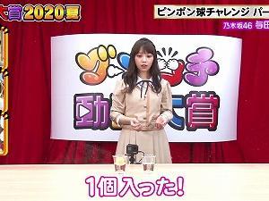 ライオンのグータッチ 動画大賞2020夏 与田祐希 賀喜遥香 西野七瀬 200704