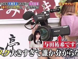 【配信】火曜サプライズ 与田祐希 200804