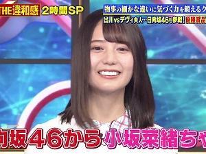 クイズ!THE違和感 SP 小坂菜緒 200720