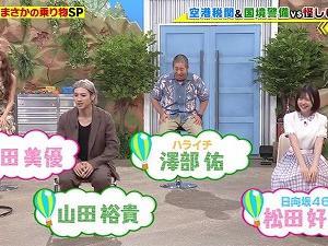世界まる見え!テレビ特捜部SP 松田好花 200824