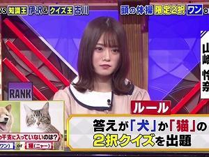 東大王 山崎怜奈 200902