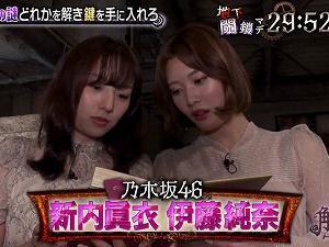 【配信】解王 乃木坂46 200920
