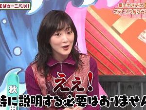 【配信】秘密のケンミンSHOW極!  生駒里奈 200924