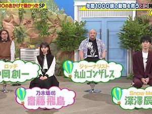 世界まる見え!テレビ特捜部 SP 齋籐飛鳥 200907