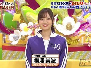 かみひとえ 梅澤美波 200907