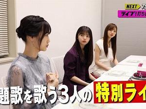 CDTVライブ!ライブ!  乃木坂46 200921