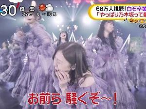 白石麻衣卒業コンサート芸能関連ニュース201029