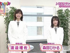 ヒルナンデス! 櫻坂46 201125