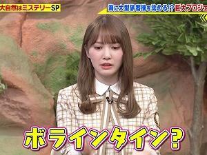 世界まる見え!テレビ特捜部 加藤史帆 210531