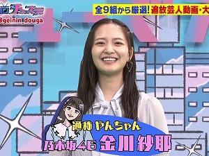 【配信】芸人動画チューズデー 金川紗耶 210622