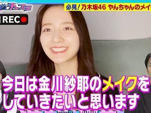 【配信】芸人動画チューズデー 金川紗耶 210803