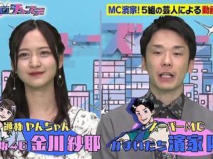 【配信】芸人動画チューズデー 金川紗耶選手権Ⅱ 210914