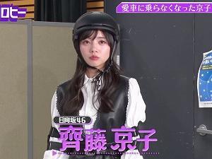 【動画】キョコロヒー 齊藤京子 210915