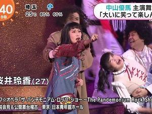 ザ・パンデモニアム・ロック・ ショー 桜井玲香 メディア情報 210918