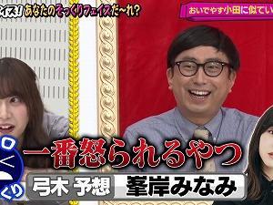 【配信】にゅーくりぃむ 弓木奈於 210921