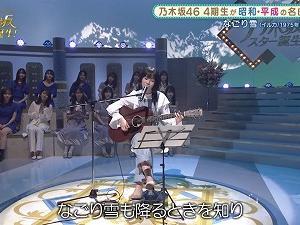 乃木坂スター誕生! 210920