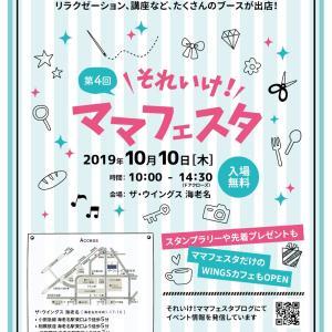 10/10(木)それいけ!ママフェスタ(海老名)初出店