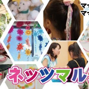 11/17(日)はネッツトヨタ海老名へ!「ママ楽マルシェ」