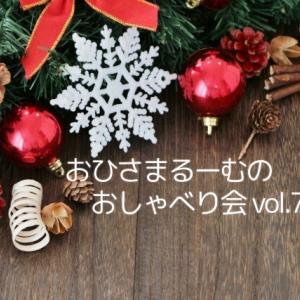 12/20(金)おひさまるーむのおしゃべり会vol.7