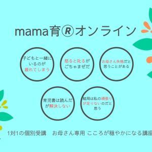【募集】お母さん専用 こころが穏やかになる講座
