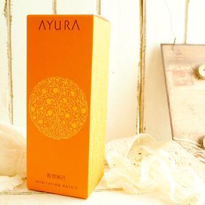 AYURA(アユーラ)入浴剤アロマの香りメディテーションバスを試してみました