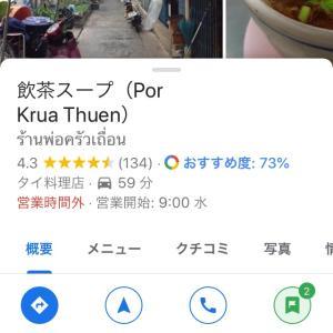 安くて美味しいほぼスープ専門店