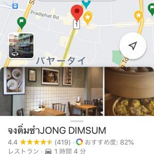 Google評価4.4コメ419なのにとっても残念な台湾料理