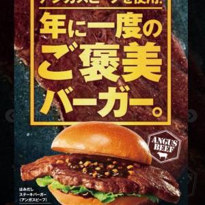 モスバーガーでハンバーガーステーキを注文したら…