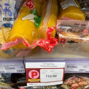 タイでいぶりがっこが食べたくて沢庵探し!
