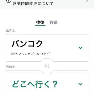 日本とタイを結ぶ新しいLCC登場!by ZIPAIR Tokyo