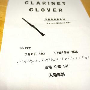 7/3の演奏会&試演会(クラリネット)終了!