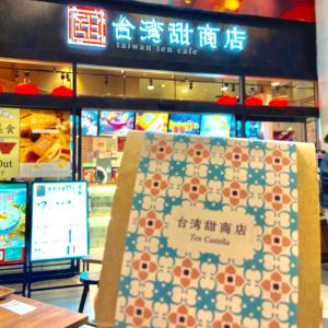 ☆甜カステラ@台湾甜商店みなとみらい店☆