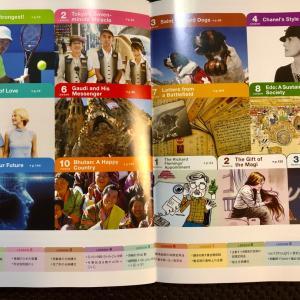 高校英語の教科書も面白い