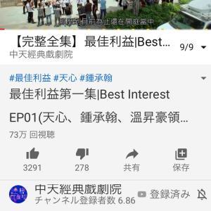 台湾ドラマ 最佳利益